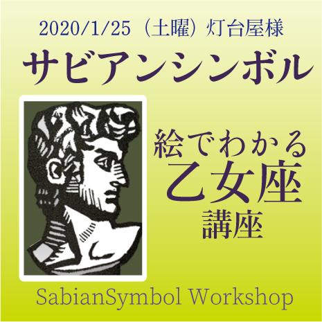サビアンシンボル講座 乙女座